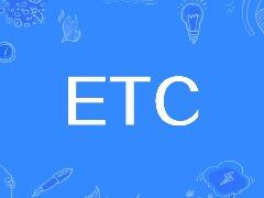 交通运输部:全国ETC客户累计达1.92亿
