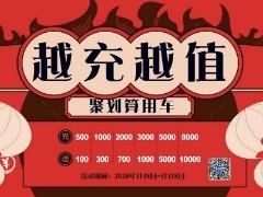 春节租车公开涨价!滴滴、联动云注重提升出行服务品质