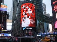 JIRU纪如品牌创始人:纪如夫妇登陆美国纳斯达