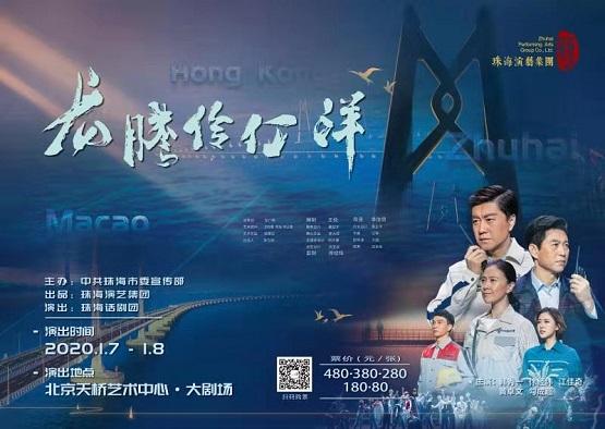 珠海原创话剧《龙腾伶仃洋》即将晋京演出 弘扬工匠精神 激发情感共鸣