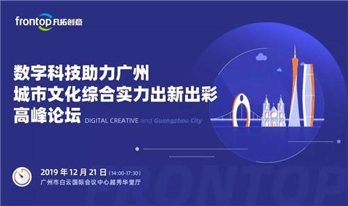 """云集超强专家阵容 """"数字文创界年度盛典""""即将开启"""