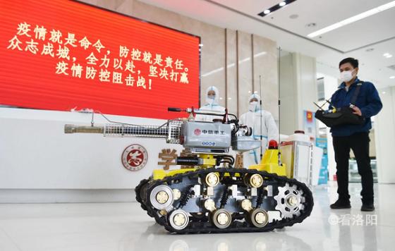 """洛阳首台""""防疫喷雾消毒机器人""""正式上岗了!"""