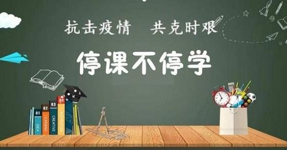 """人民日报:""""停课不停学"""" 好事当办好"""