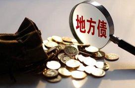 一季度发行量料创新高 地方债发行提速 基建成投资重点