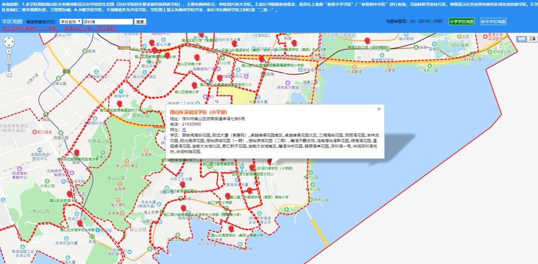 深圳3大网红高中出炉,未来能超十大名校?