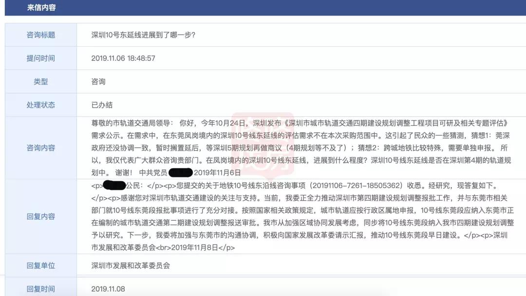 官方回复!深圳发改委回应10号线东莞段