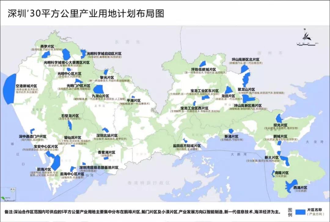龙岗宣布!这3大片区4块地将向全球招商,总供地140万平方米