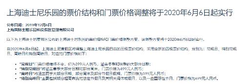 上海迪士尼:明年6月票价大调整 价格三档变四