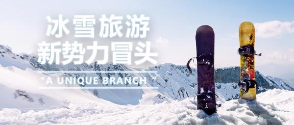 """冰雪旅游:东北难""""一枝独秀"""",新势力冒头"""