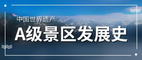 中国世界遗产的A级景区发展史