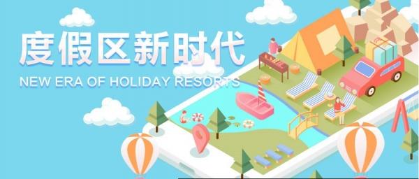 新时代,中国旅游度假区何去何从