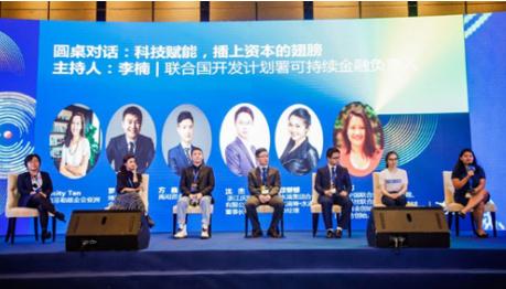水滴筹徐憾憾出席中国社企论坛2019年会