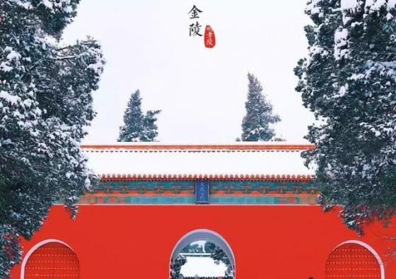 一下雪,南京就成了金陵