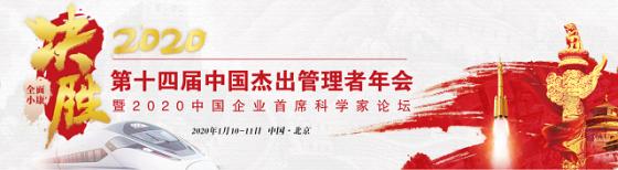 汝祥堂受邀参加第十四届中国杰出管理者年会