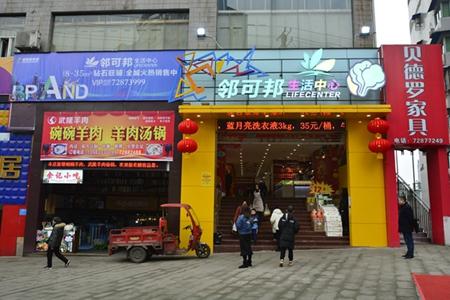 重庆涪陵:邻可邦生活中心 打造15分钟幸福生活圈