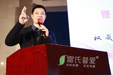 雷氏普爱董事长浅谈:母婴行业6大痛点及解决方