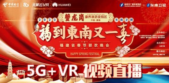 春晚还能这样看?中国电信天翼云VR带你玩转