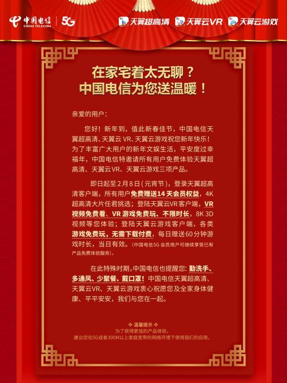 在家宅着太无聊,中国电信为您送温暖!