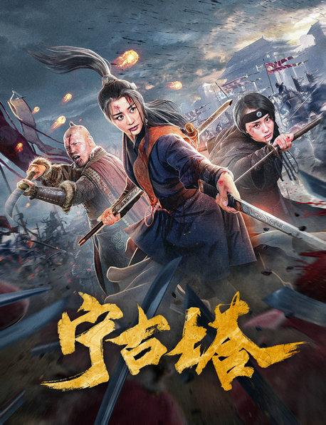 电影《宁古塔》正式定档2月27日爱奇艺上映