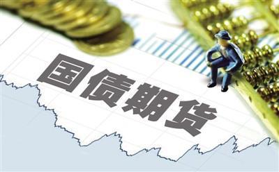 银保获准投资国债期货 金融领域改革不停止