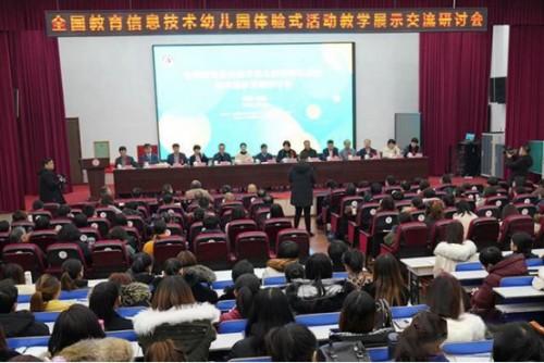 全国教育信息技术幼儿园体验式活动教学展示