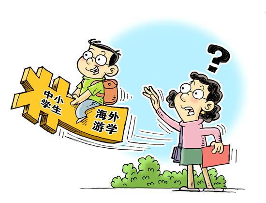 游学成暑假标配?超七成受访中小学生家长直
