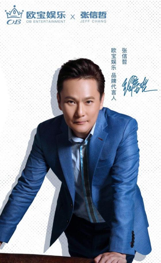 情歌王子张信哲刷屏亚洲合作欧宝娱乐,为品牌华丽代言