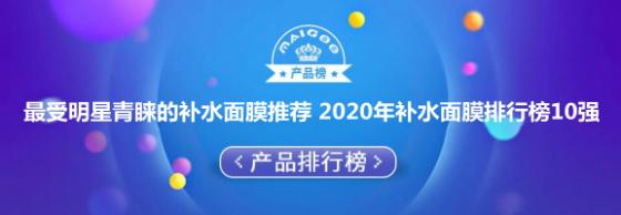 最受明星青睐的补水面膜推荐 2020年补水面膜排行榜10强