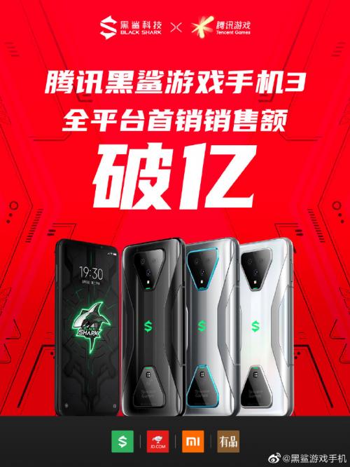 腾讯黑鲨游戏手机3首销战报出炉一鸣惊人售价只需3499元