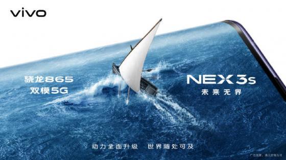 vivo NEX 3S 5G新品明天正式发布,对话无界未来