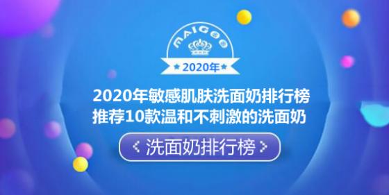2020年敏感肌肤洗面奶排行榜 推荐10款温和不刺激的洗面奶