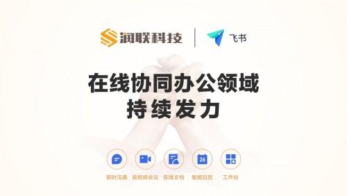 润联科技携手飞书 持续发力在线协同办公