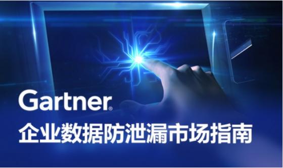 """天空卫士DLP再获Gartner肯定! 再次推荐为""""代表性供应商"""""""