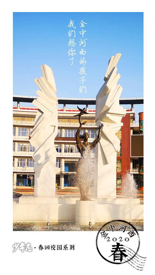 南京市金中河西分校校长穆耕森:疫去春来,让我们描绘生命最美的画卷