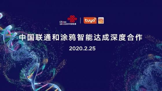 涂鸦智能携手中国联通 打造5G+AIoT产业新生态