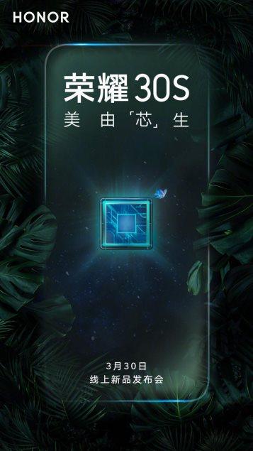 荣耀5G布局杀手锏浮现 荣耀30S定档3月30日