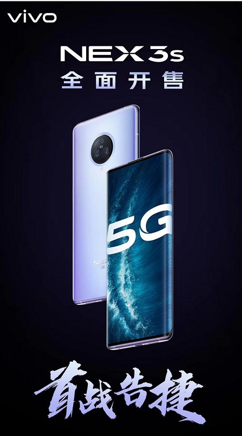 NEX 3S 5G旗舰新品热销,卓越性能出色外观备受追捧