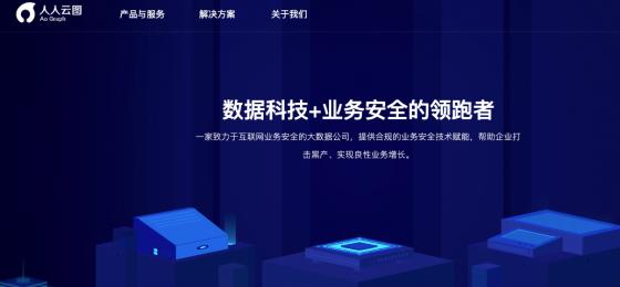 人人云图完成5000万A轮融资,红点中国继续支持