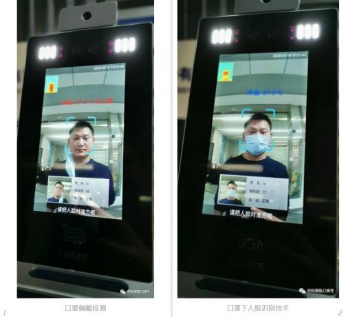 中科视拓免费开放口罩人脸检测与识别技术