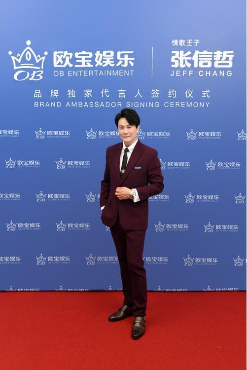 欧宝娱乐签约张信哲担任品牌形象代言人,开启新的征程