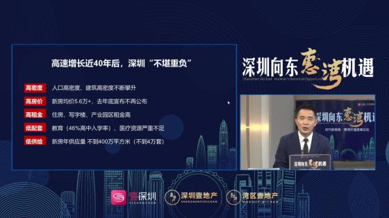 假如深圳扩容,最大的赢家是?
