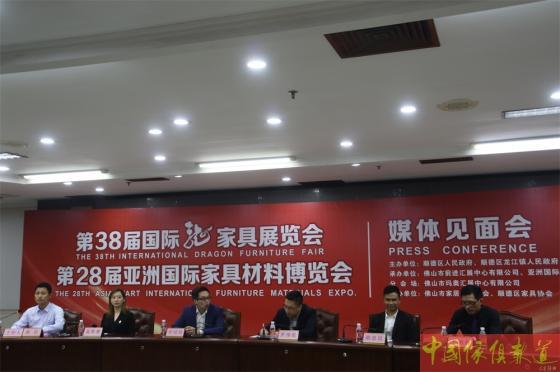 第二十八届亚洲国际家具材料博览会媒体见面会举行