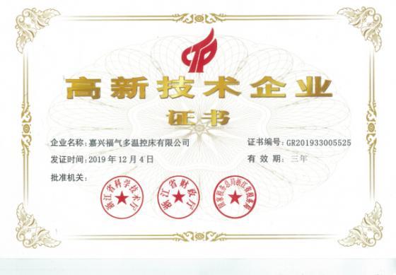 福气多家居科研结硕果 获浙江省国家高新技术企业称号