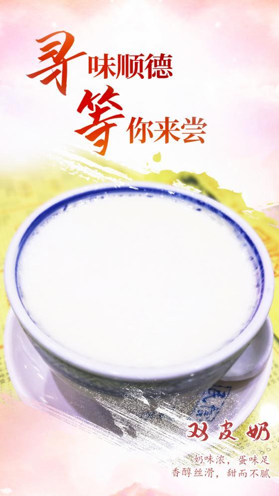 【人文广东】久违了,佛山顺德美食!