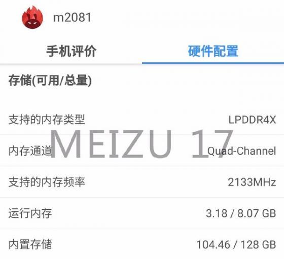 魅族 17 最新爆料:标准版配 LPDDR4X 内存 售价或3999元起