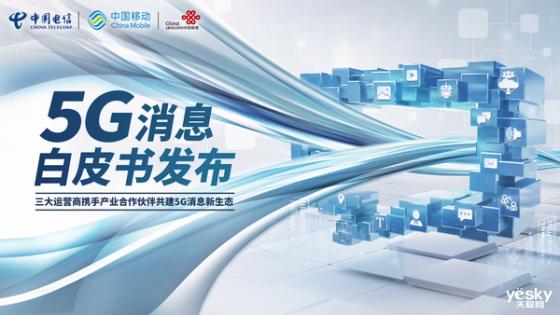 华为宣布6月份支持5G消息商用 它能替代微信吗?