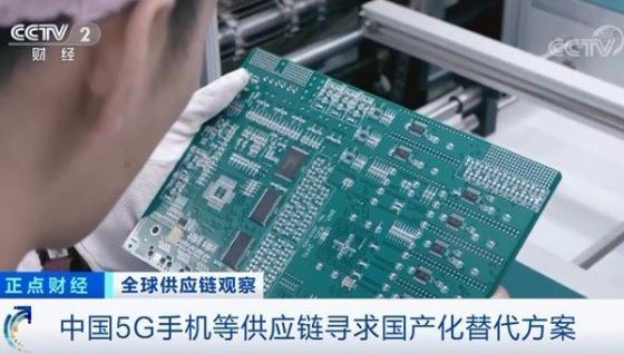 央视:受疫情影响 中国厂商为5G手机寻求国产化的替代方案