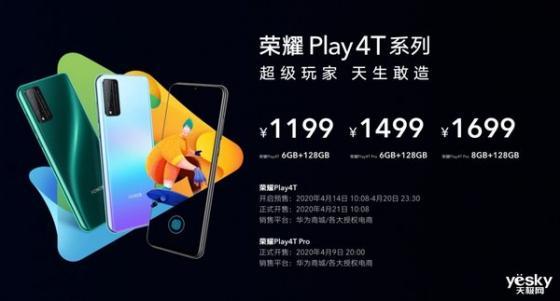 标配硬件直出4800万像素镜头 荣耀Play4T系列发布售价仅1199元起