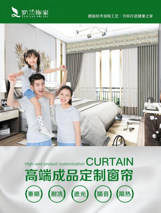 罗兰饰家央视广告全面投放:听说买窗帘也能