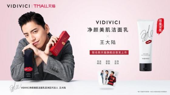 VIDIVICI X 王大陆 KISS MARK 联名款产品上市 为洁面打开春天滤镜